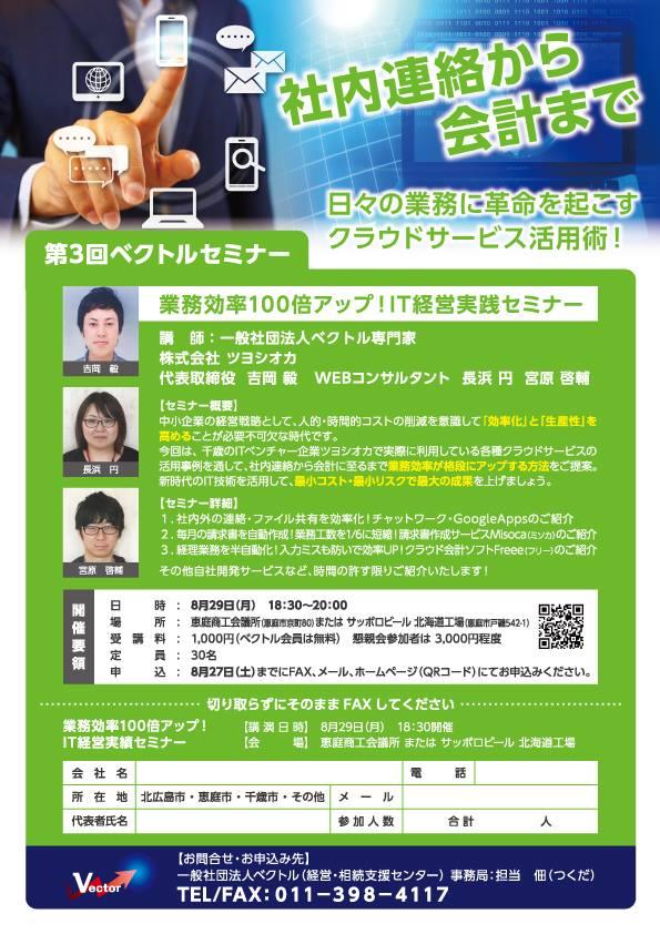 seminar20160829