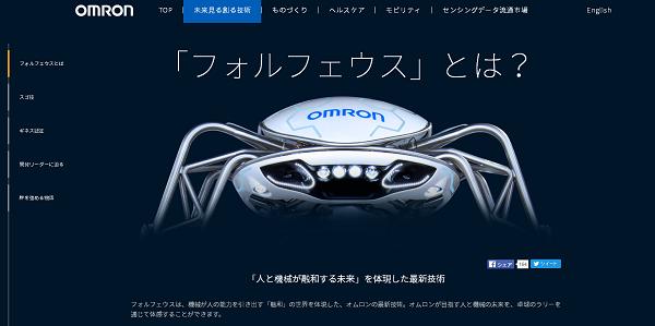 omron1